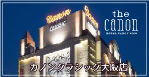 クラシック大阪店