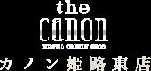 カノン姫路東