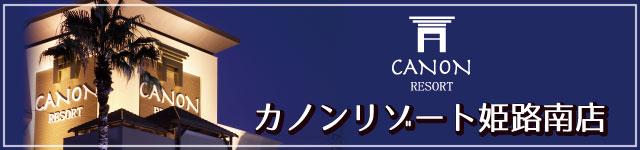 リゾート姫路南店