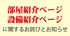 リニューアルお詫び_eye