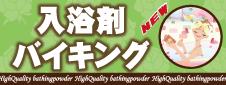 姫路東入浴剤案内_eye