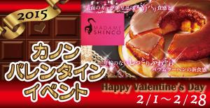 2015バレンタイン_お知らせ