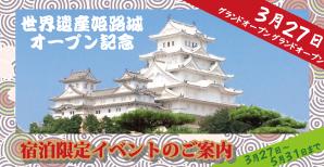 姫路城オープンイベント_eye
