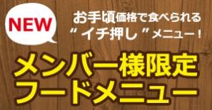 姫路東・リゾートメンバーメニュー27.3.2~