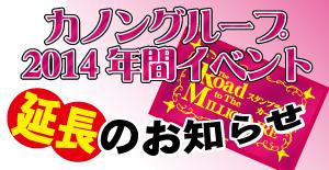 年間イベント延長のお知らせ_お知らせ