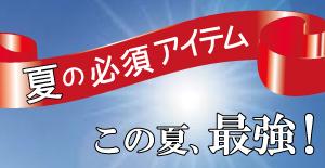 夏消耗品_eye