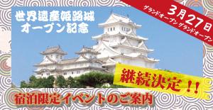 姫路城オープンイベント(継続)_eye