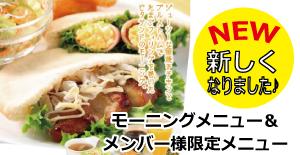 姫路東menu_eye