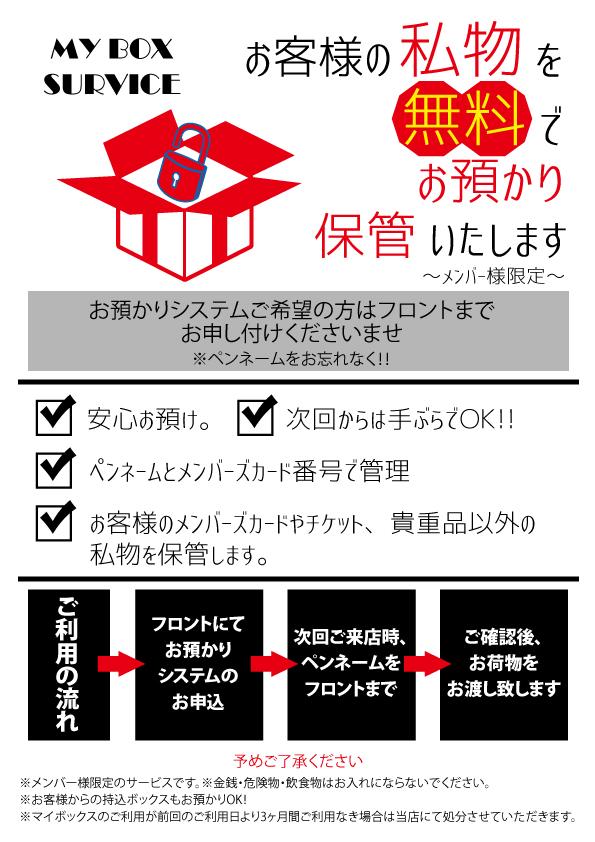 姫路東MyBoxサービス