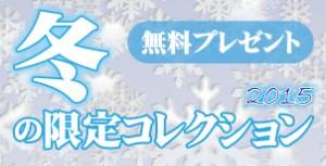 冬コレ_eye