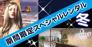 秋レンタル→冬レンタルへ修正_eye