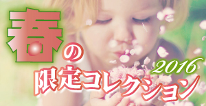 春コレ_eye